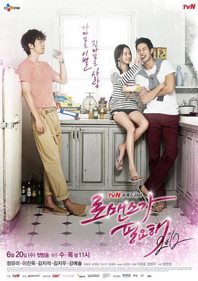 I-Need-Romance-2012-01